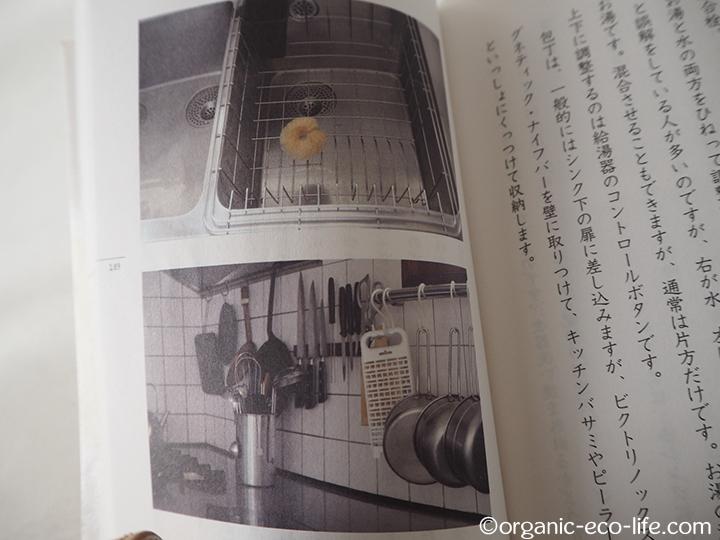 石黒智子さんの台所