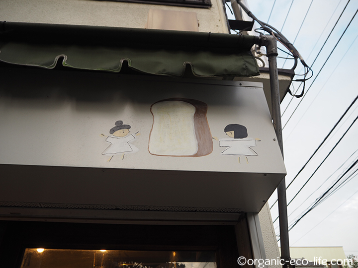 かいじゅう屋の看板