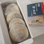 太宰府名物「かさの家」の梅ヶ枝餅(うめがえもち)は福岡土産としてオススメです