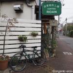 東久留米の「珈琲焙煎工房ロアン」に自転車で行ってきました