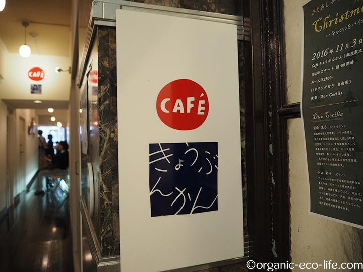 CAFEきょうぶんかん