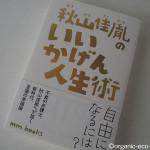 不食の弁護士のエッセイ集「秋山佳胤のいいかげん人生術」を読みました