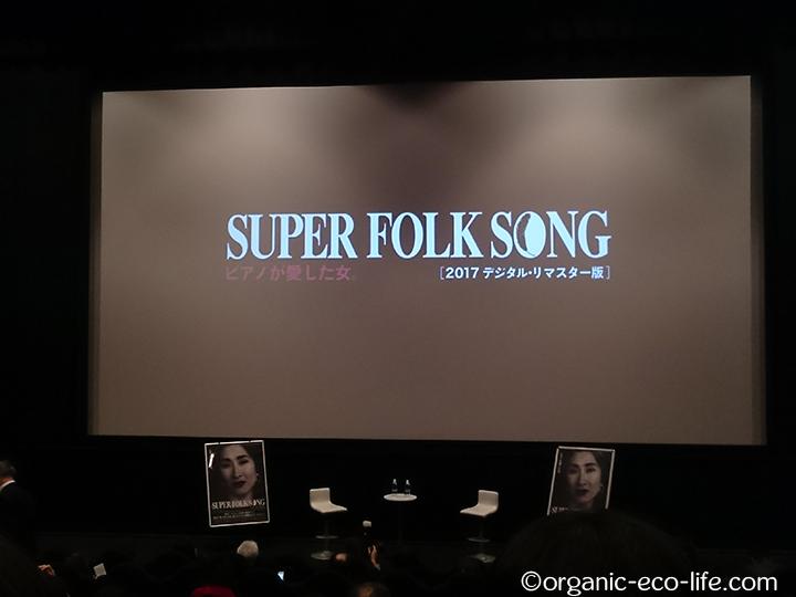 SUPER FOLK SONG ~ピアノが愛した女。~