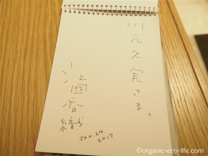 江國香織さんのサイン
