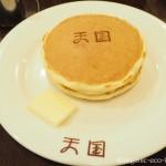 【浅草】「珈琲 天国」でホットケーキとホットドッグを食べました