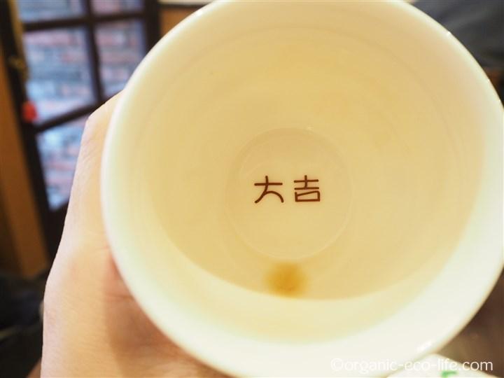 コーヒーカップの底に大吉