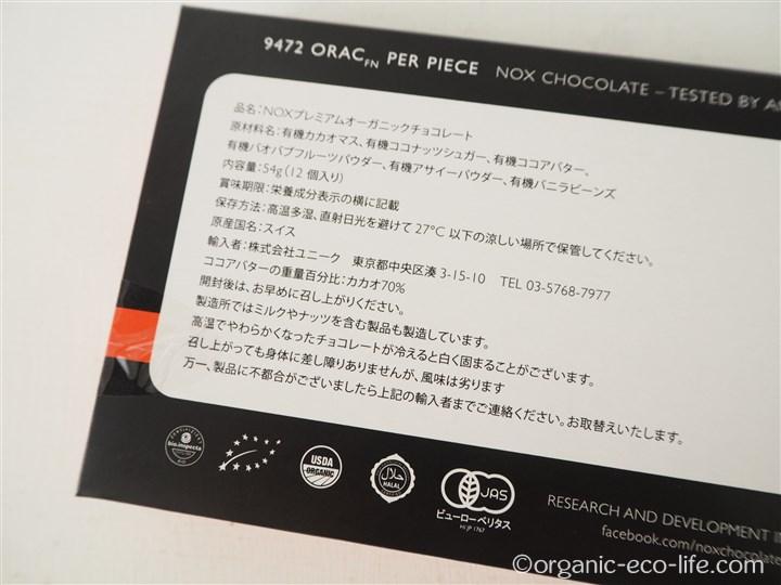 NOXプレミアムオーガニックチョコレート材料表示