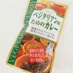 「桜井食品ベジタリアンのためのカレー」を使って野菜だけのカレーを作りました
