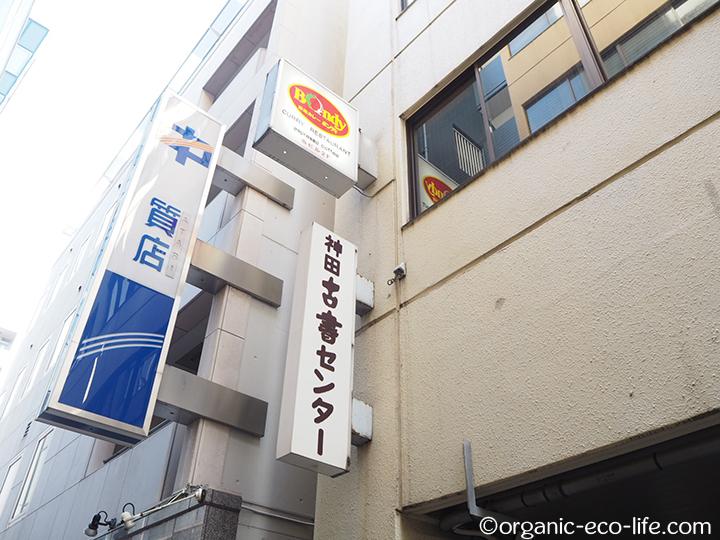 神田古書センター