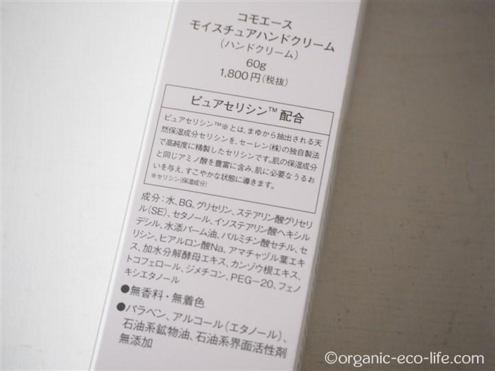 コモエース モイスチュアハンドクリーム成分