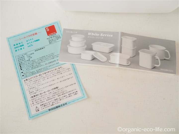 野田琺瑯 レクタングル深型L