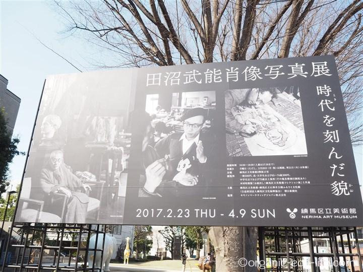 田沼武能肖像写真展