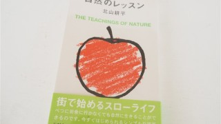 北山耕平さんの「自然のレッスン」を読みました