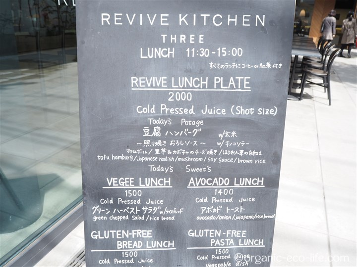 REVIVE KITCHENメニュー