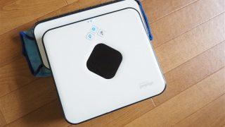 Rentioでレンタルした床拭きロボット「ブラーバ 380j」のウェットモードを試してみました【レビュー】