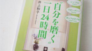 """井上和子さんの本「""""自分を磨く""""一日24時間」を読みました"""