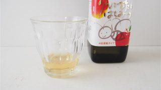 さっぱりしておいしい純正食品マルシマの「りんご酢とはちみつ」を飲み始めました