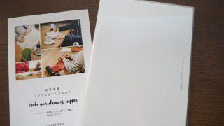 「逆算手帳 GYAKUSAN planner 2018年版」を買いました