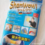 「ドイツ生まれの万能クロス ShamWow (シャムワウ)」をお風呂掃除に使っています