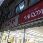 【小倉】地元の超有名店!安くておいしい「シロヤ」のパン