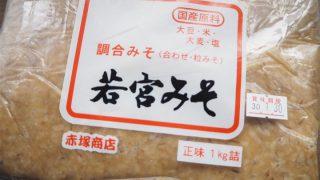 小川糸さんオススメの「若宮みそ」を買いました