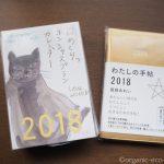「わたしの手帖」と「日めくりッ コンシャスプランカレンダー」を2018年も使います