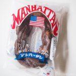 【福岡のご当地パン】リョーユーパンの「マンハッタン」は学生時代の思い出の味♪