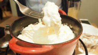 【池袋】「チーズクラフトワークス」で一番人気のチーズフォンデュを食べました