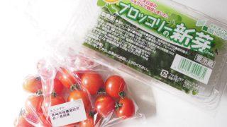 「大地を守る会」のミニトマトを隔週で注文しています
