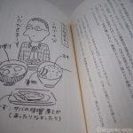 食生活が素晴らしい!大原扁理さんの「年収90万円で東京ハッピーライフ」