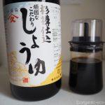 杉樽仕込の天然醸造醤油「ヤマヒサの濃口醤油」はコクがあっておいしいです