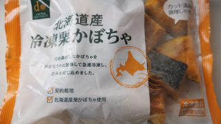 バラ凍結で使いやすい♪大地を守る会の「北海道産 冷凍栗かぼちゃ」