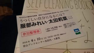 服部みれいさん×太田莉菜さんの「うつくしい自分になるには?」トークイベントに参加