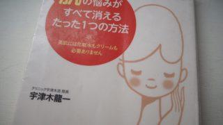 宇津木龍一さんの「肌の悩みがすべて消えるたった1つの方法」を読みました