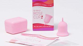布ナプキンよりエコな月経カップ「ROSE CUP(ローズカップ)」が気になっています