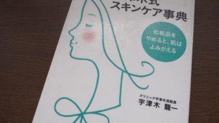 宇津木龍一さんの「宇津木式スキンケア事典」を読みました