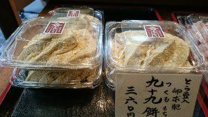 【目白】老舗の和菓子店「志むら」で九十九餅と福餅を買いました